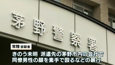 長野県茅野市男性暴行死事件2.jpg