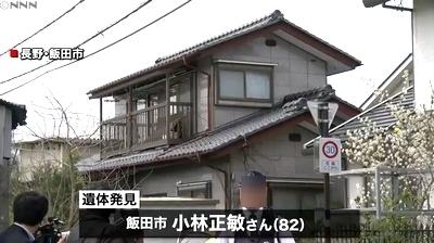 長野県飯田市82歳男殺人事件1.jpg