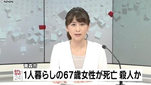 青森市女性殺人事件1.jpg