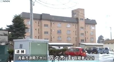 青森市浪岡の団地母親刺殺事件1.jpg