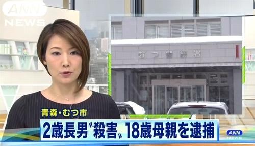 青森県むつ市2歳長男惨殺事件.jpg