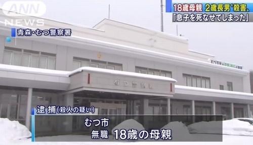 青森県むつ市2歳長男惨殺事件2.jpg