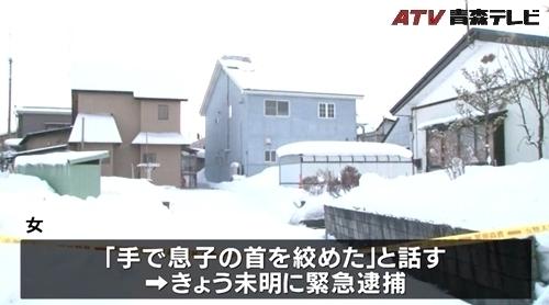 青森県むつ市2歳長男惨殺事件4.jpg