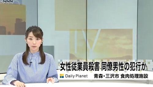 青森県三沢市食肉処理センター女性殺人.jpg