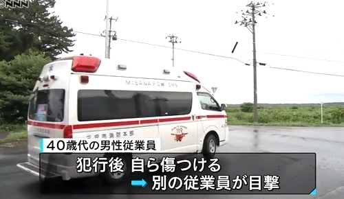 青森県三沢市食肉処理センター女性殺人2.jpg