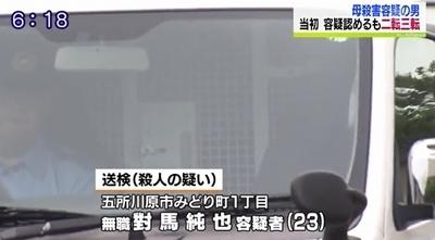青森県五所川原市の団地で母親殺害事件.jpg