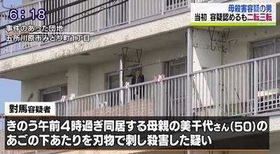 青森県五所川原市の団地で母親殺害事件1.jpg
