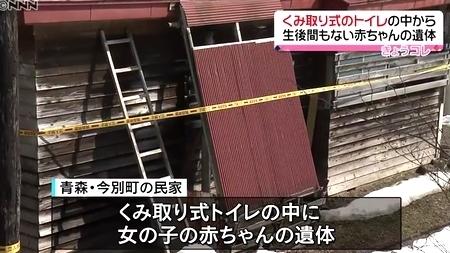 青森県今別町大川平便槽から乳児遺体.jpg