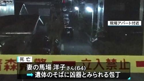 青森県八戸市64歳妻殺人2.jpg