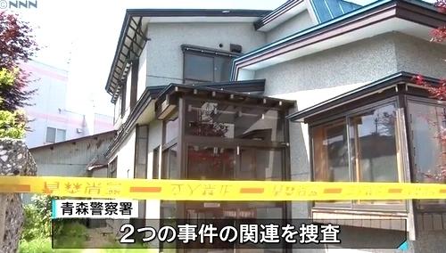 青森県青森市女性2人連続殺人6.jpg