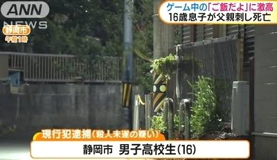 静岡市ゲーム邪魔された息子が父親殺害1.jpg