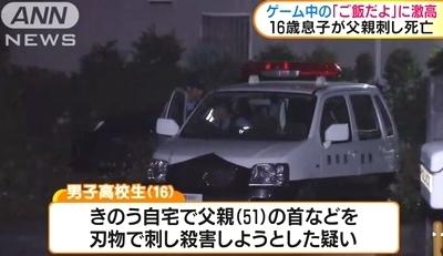 静岡市ゲーム邪魔された息子が父親殺害2.jpg