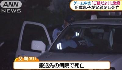 静岡市ゲーム邪魔された息子が父親殺害3.jpg