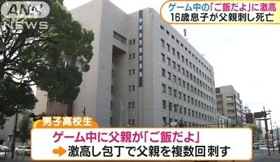 静岡市ゲーム邪魔された息子が父親殺害4.jpg