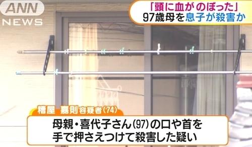 静岡市清水区97歳女性殺人事件2.jpg