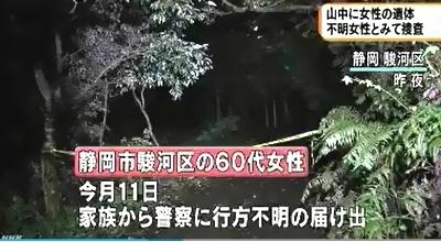 静岡市駿河区女性死体遺棄事件2.jpg