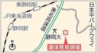 静岡県静岡市駿河区山の中女性死体遺棄事件.jpg