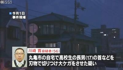 香川県丸亀市家族殺傷事件で父親逮捕2.jpg