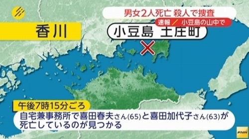 香川県小豆島2人殺人事件1.jpg