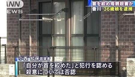 香川県高松市母親絞殺で娘逮捕3.jpg