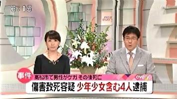 香川県高松市男性集団暴行死事件逮捕.jpg