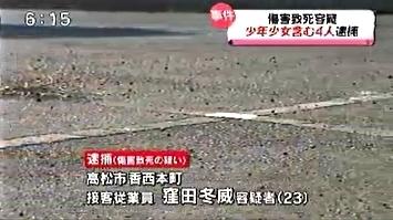 香川県高松市男性集団暴行死事件逮捕1.jpg