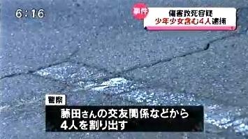香川県高松市男性集団暴行死事件逮捕3.jpg
