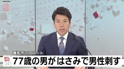 高知県高知市アパート男性殺人事件.jpg