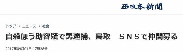 鳥取県日野町で女性2人死亡_自殺ほう助で男逮捕.jpg