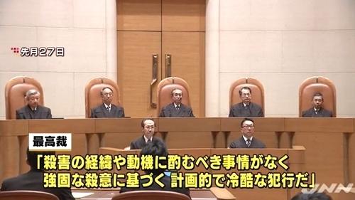 鳥取連続不審死事件で上田被告死刑確定2.jpg