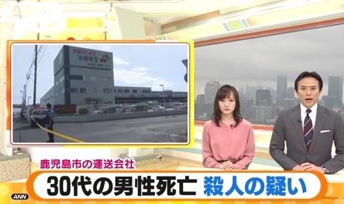 鹿児島市運送会社社員殺人事件.jpg