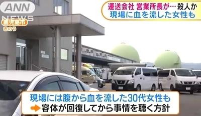 鹿児島市運送会社社員殺人事件3.jpg