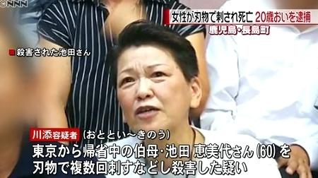 鹿児島県長島町60歳女性殺人で20歳甥逮捕2.jpg
