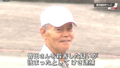 鹿児島県鹿屋市健康増進センター男性殺人で逮捕5.jpg