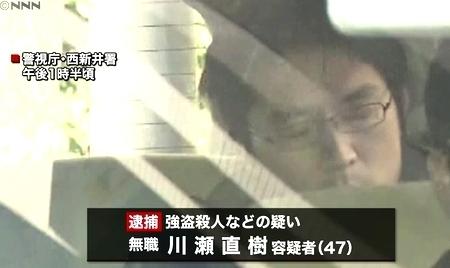 16年前の東京都足立区男性強盗殺人.jpg