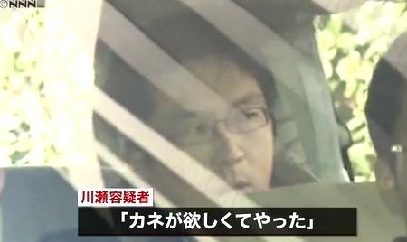 16年前の東京都足立区男性強盗殺人4.jpg