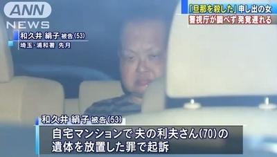 さいたま市死体遺棄で女性自首を警視庁うそと誤認1.jpg