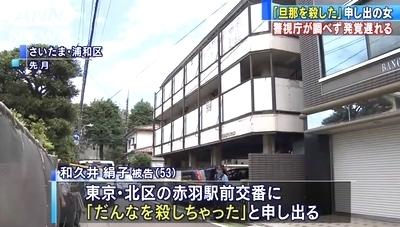 さいたま市死体遺棄で女性自首を警視庁うそと誤認2.jpg