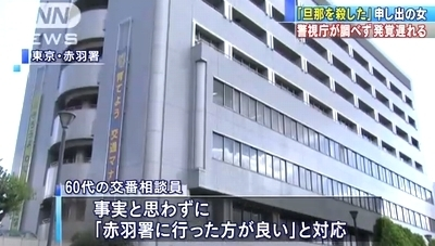 さいたま市死体遺棄で女性自首を警視庁うそと誤認3.jpg
