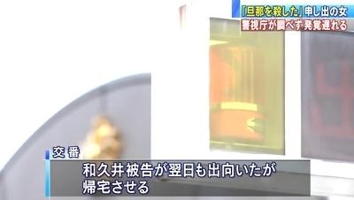 さいたま市死体遺棄で女性自首を警視庁うそと誤認5.jpg