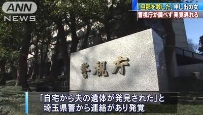 さいたま市死体遺棄で女性自首を警視庁うそと誤認6.jpg