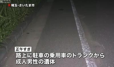さいたま市自動車トランク男性変死体1.jpg