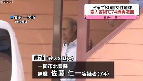 一関市女性殺人で74歳男逮捕2.jpg