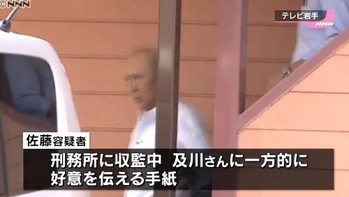 一関市女性殺人で74歳男逮捕4.jpg