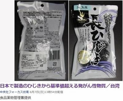 三重県の韓国製ひじき台湾で回収.jpg