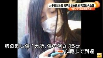 三重県伊勢市女子高校生殺害事件.jpg
