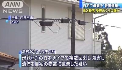 三重県四日市市高校3年男子が母親殺害1.jpg