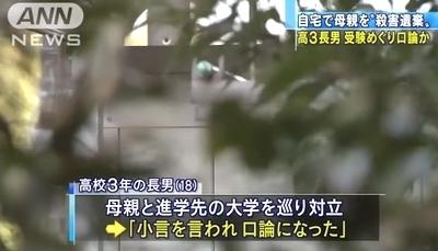 三重県四日市市高校3年男子が母親殺害2.jpg