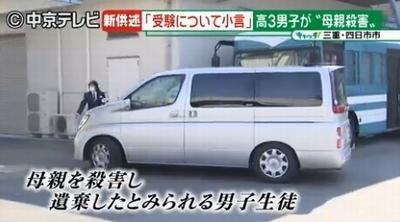三重県四日市市高校3年男子が母親殺害3.jpg