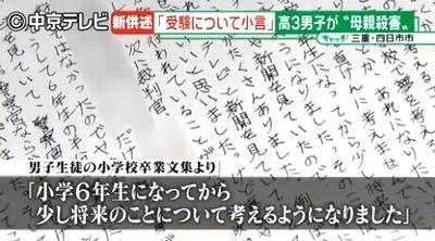 三重県四日市市高校3年男子が母親殺害4.jpg